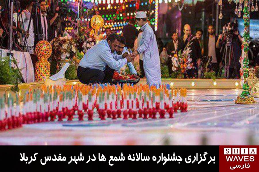 تصویر برگزارى جشنواره سالانه شمع ها در شهر مقدس كربلا