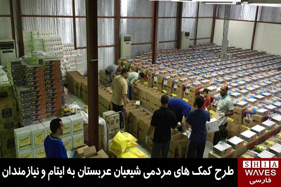 تصویر طرح كمك هاى مردمى شيعيان عربستان به ايتام و نيازمندان