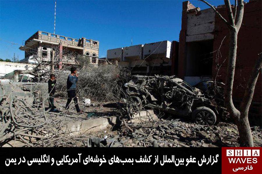 تصویر گزارش عفو بینالملل از کشف بمبهای خوشهای آمریکایی و انگلیسی در یمن