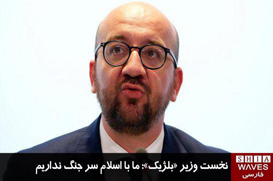 تصویر نخست وزیر «بلژیک»: ما با اسلام سر جنگ نداریم