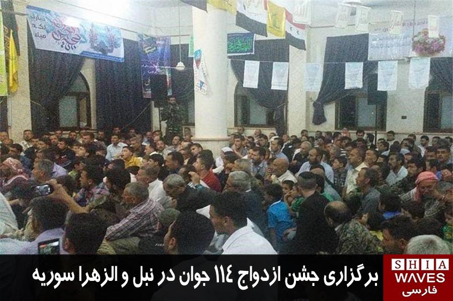 تصویر برگزاری جشن ازدواج ۱۱۴ جوان در نبل و الزهرا سوريه