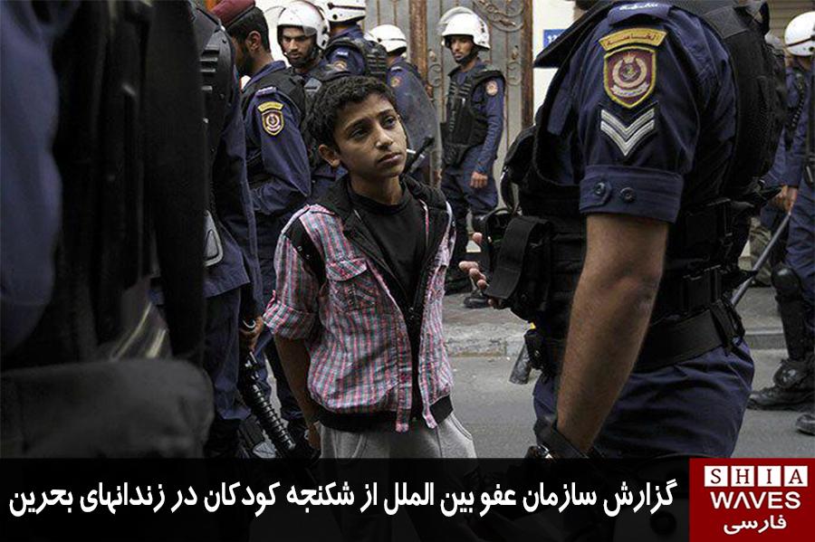 تصویر گزارش سازمان عفو بین الملل از شکنجه کودکان در زندانهاى بحرين