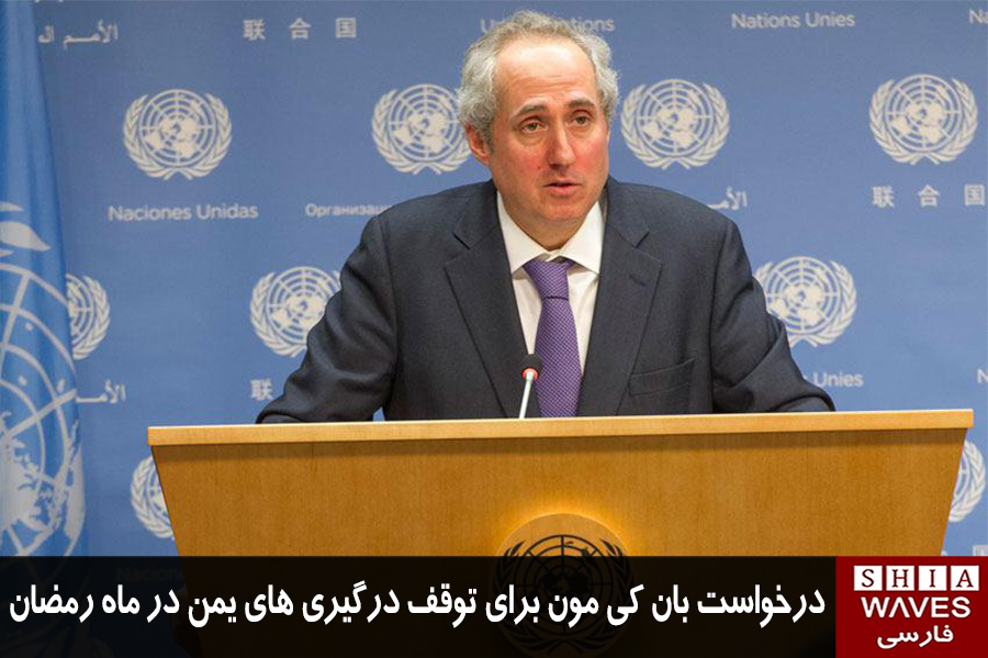 تصویر درخواست بان کی مون برای توقف درگیری های یمن در ماه رمضان