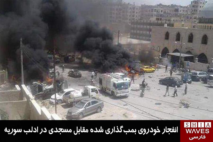 Photo of انفجار خودروی بمب گذاری شده مقابل مسجدى در ادلب سوریه