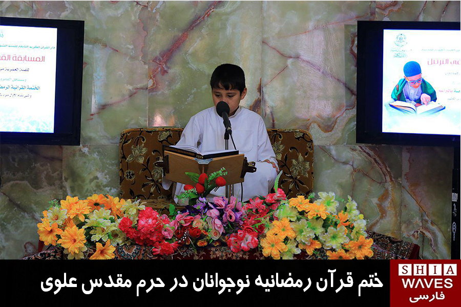 تصویر ختم قرآن رمضانیه نوجوانان در حرم مقدس علوی