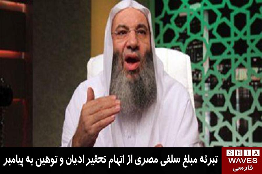 تصویر تبرئه مبلغ سلفی مصری از اتهام تحقیر ادیان و توهین به پیامبر