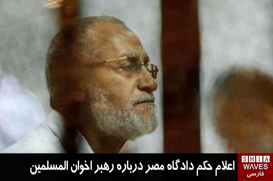 Photo of اعلام حکم دادگاه مصر درباره رهبر اخوان المسلمین