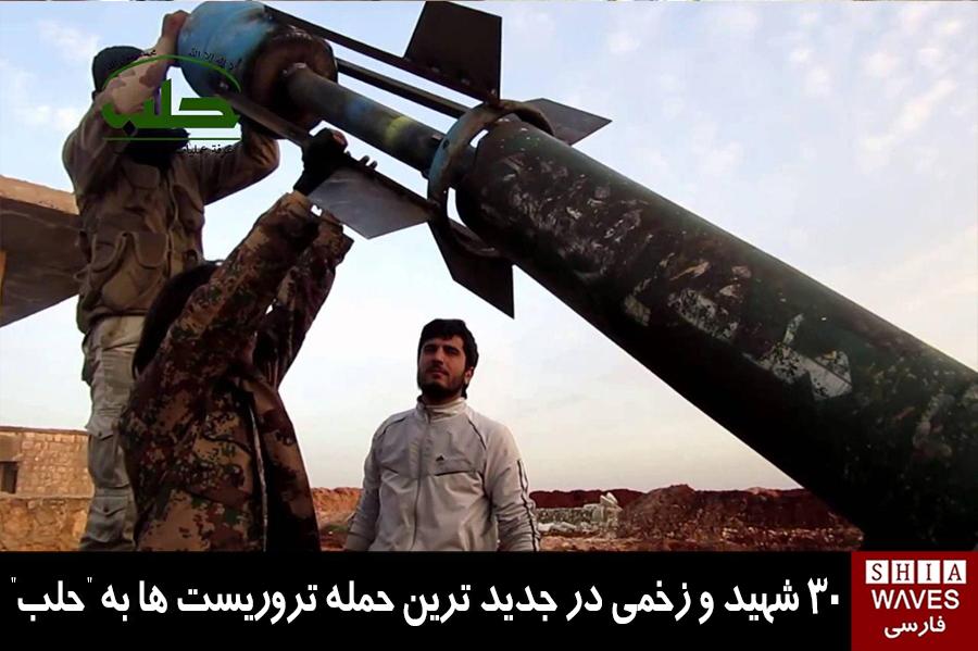 """تصویر ۳۰ شهید و زخمی در جدید ترین حمله تروریست ها به """"حلب"""""""