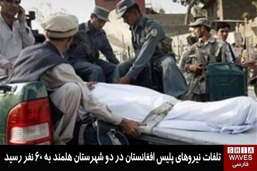 تصویر تلفات نیروهای پلیس افغانستان در دو شهرستان «ولایت» هلمند به ۶۰ نفر رسید