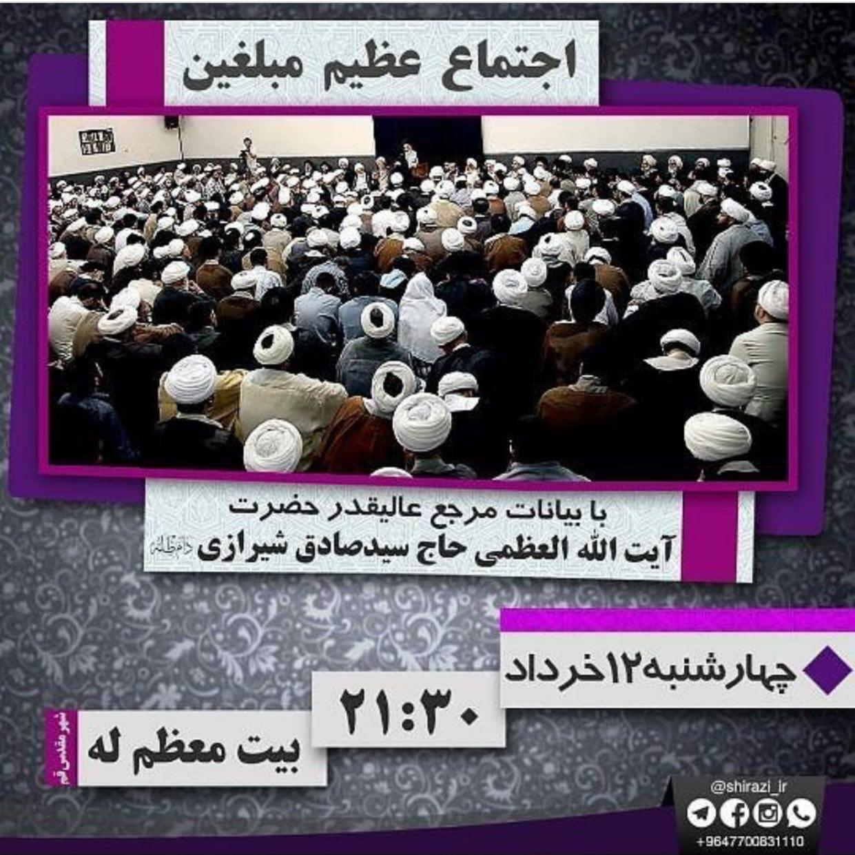 تصویر اجتماع عظيم مبلغين وطلاب علوم دينی در آستانه ماه رمضان عظيم