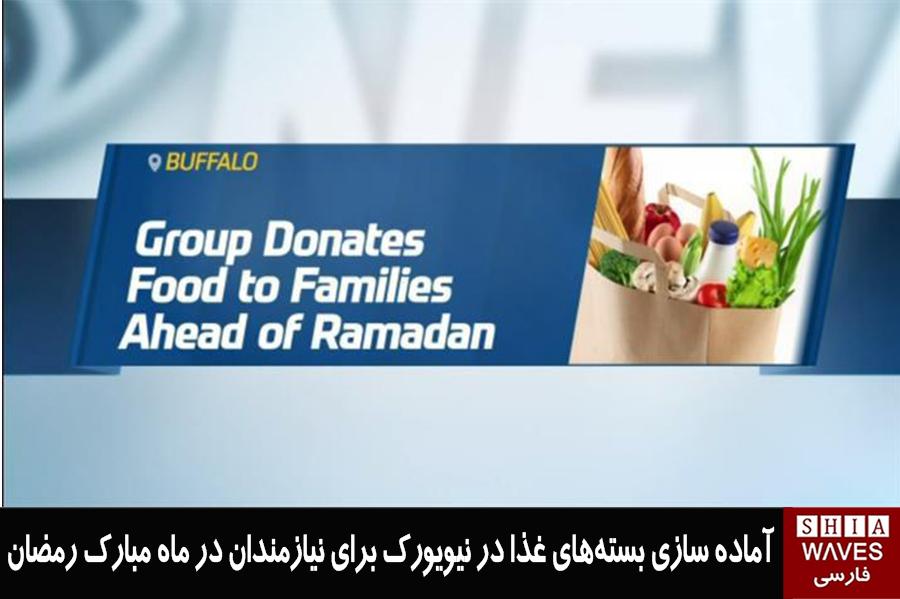 تصویر آماده سازی بستههای غذا در نيويورک برای نیازمندان در ماه مبارک رمضان