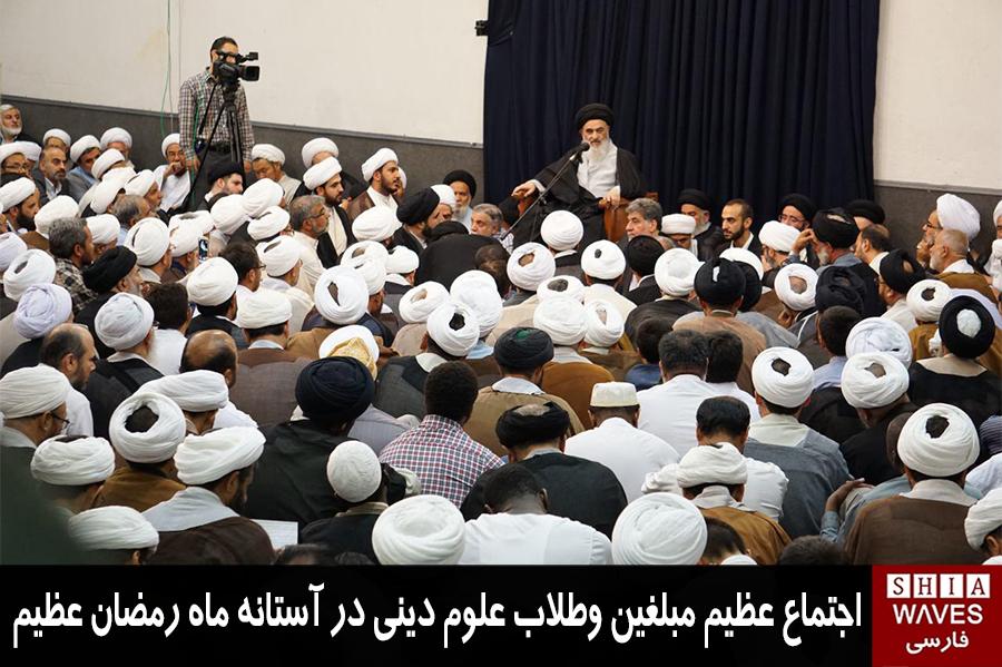 تصویر گزارش تصویری ـ اجتماع بزرگ مبلغين وطلاب علوم دينی در آستانه ماه رمضان عظيم