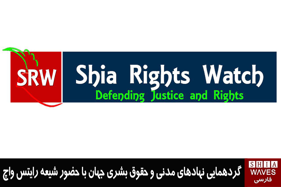 تصویر گردهمایی نهادهای مدنی و حقوق بشری جهان با حضور سازمان دیده بان حقوق شیعیان