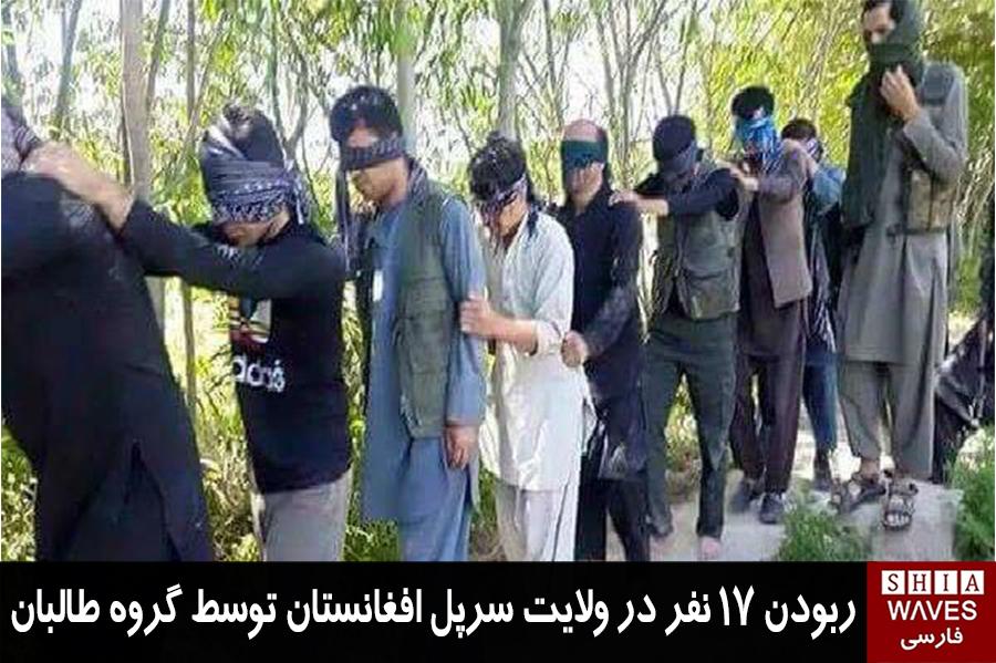 تصویر ربودن ۱۷ نفر در ولایت سرپل افغانستان توسط گروه طالبان