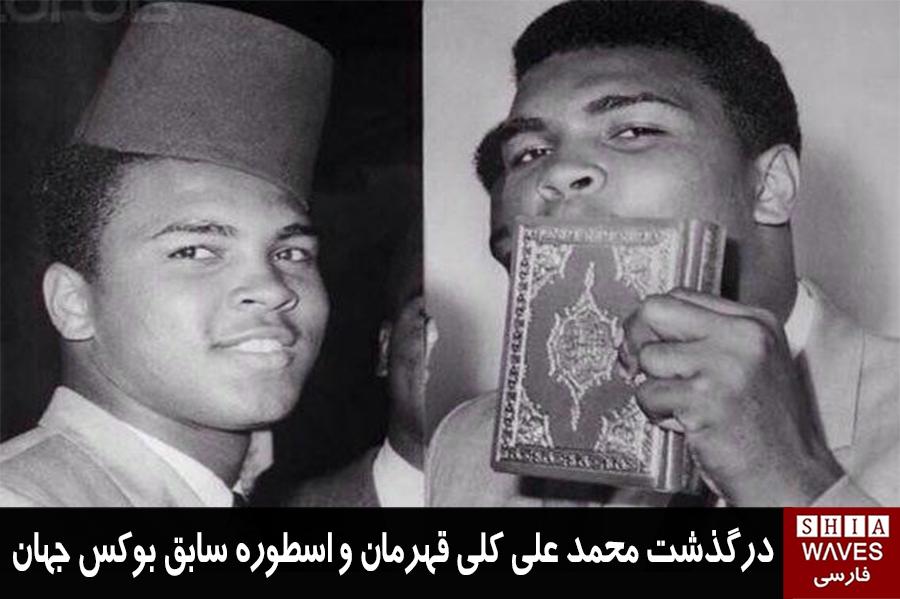 Photo of درگذشت محمد على كلى قهرمان و اسطوره سابق بوكس جهان