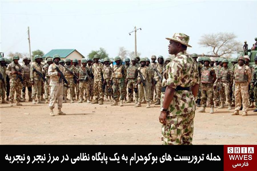 تصویر حمله تروریست های بوکوحرام به يك پايگاه نظامى در مرز نیجر و نيجربه