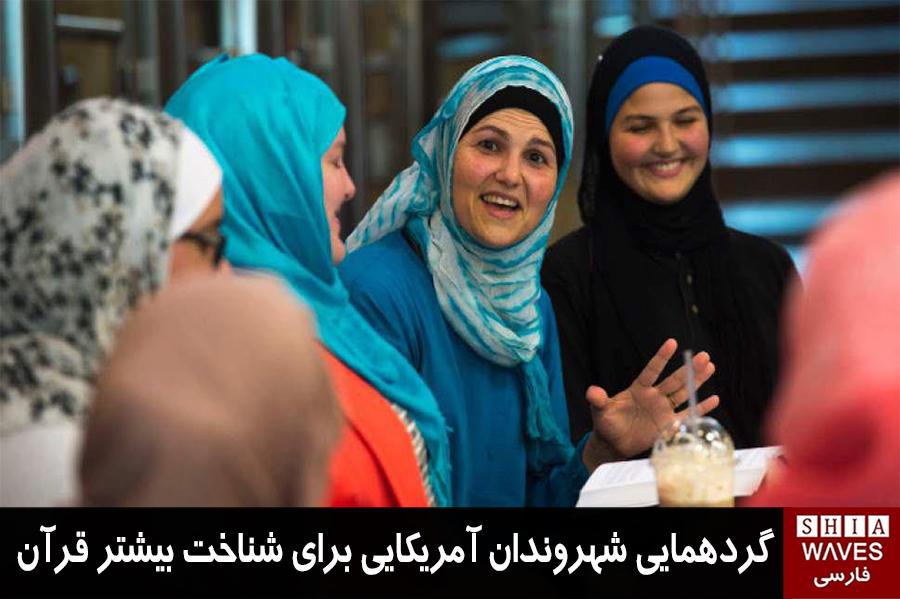 تصویر گردهمایی شهروندان آمریکایی برای شناخت بیشتر قرآن
