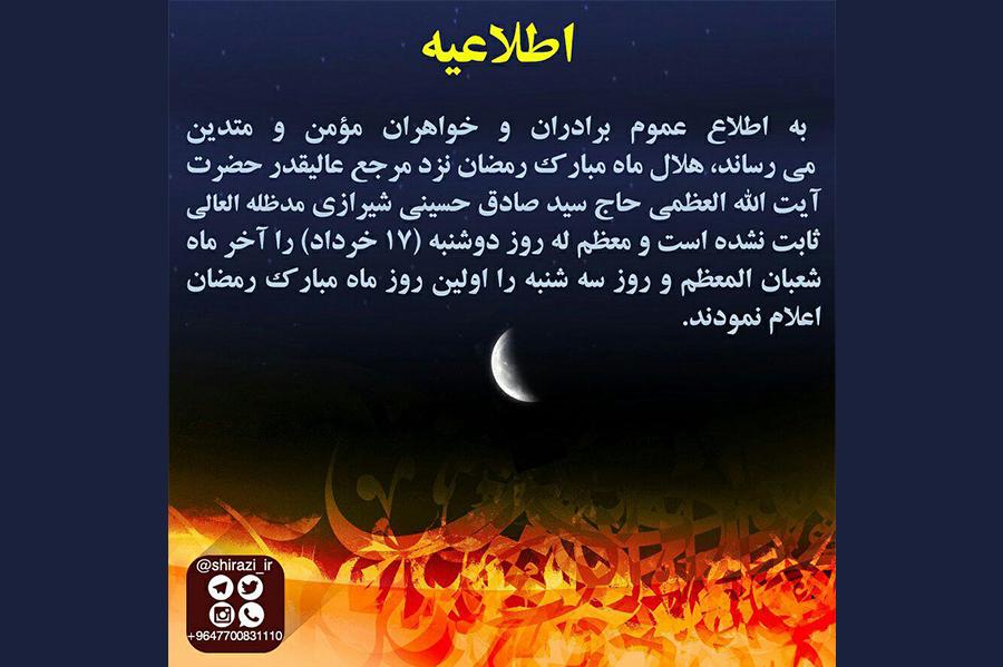 تصویر آغاز ماه بندگى؛ رمضان عظيم