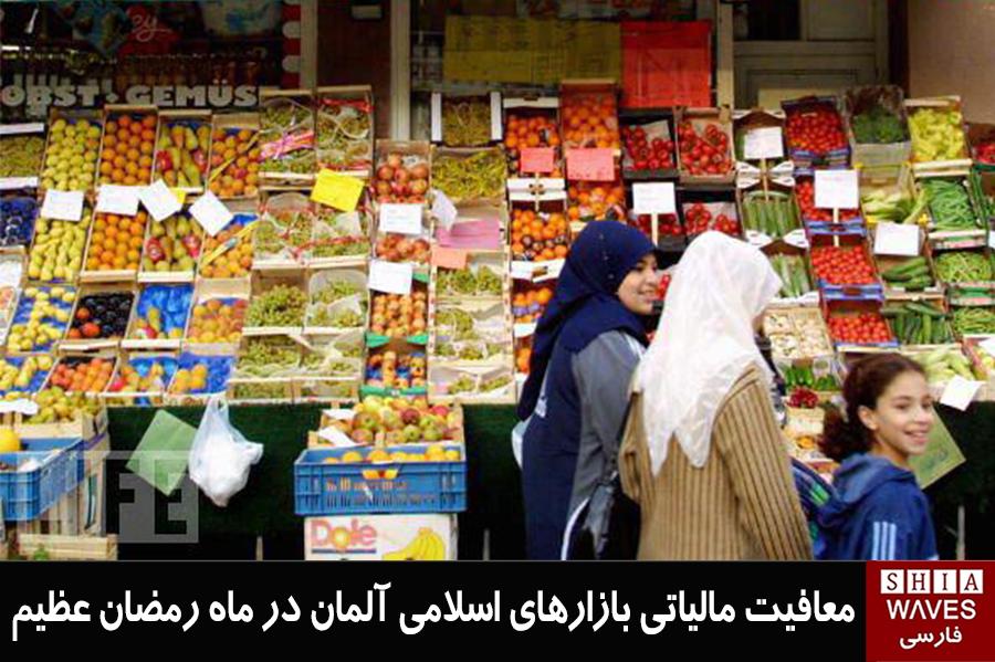 تصویر معافیت مالیاتی بازارهای اسلامی آلمان در ماه رمضان عظيم