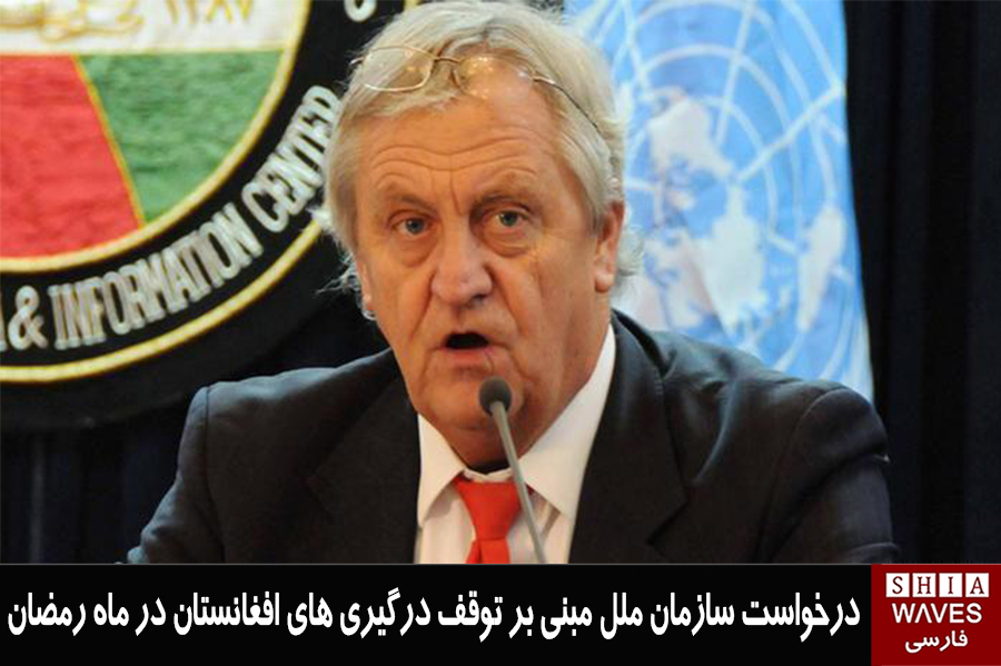 تصویر درخواست سازمان ملل مبنى بر توقف درگیری های افغانستان در ماه رمضان
