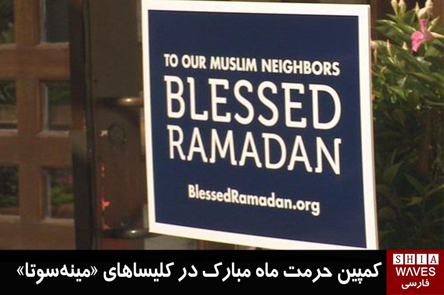 تصویر کمپین حرمت ماه مبارک در کلیساهای «مینهسوتا»