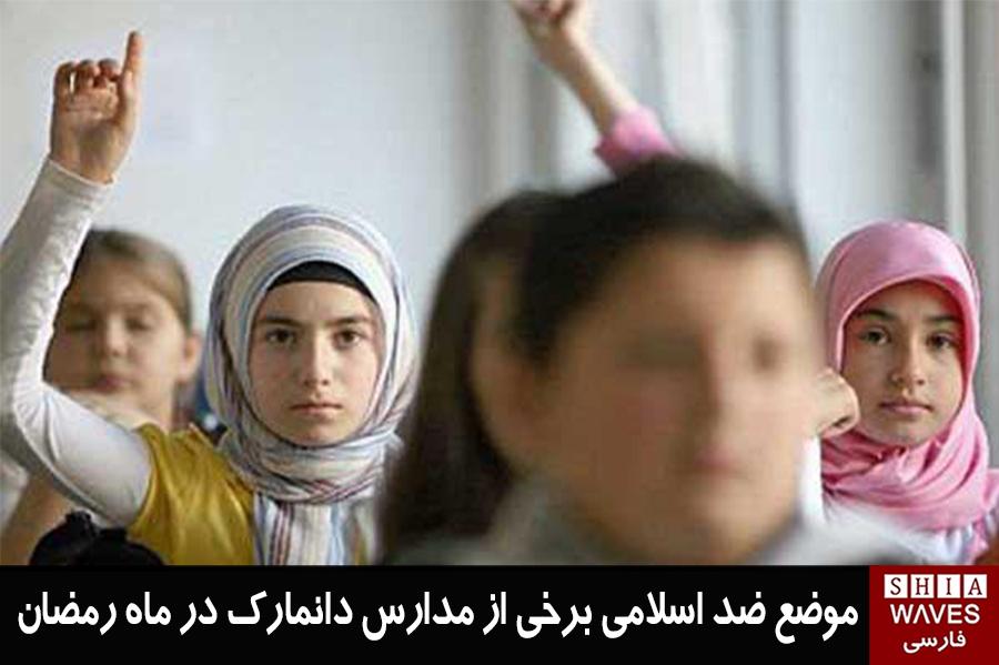 تصویر موضع ضد اسلامی برخی از مدارس دانمارک در ماه رمضان