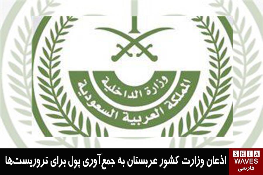 تصویر اذعان وزارت کشورعربستان به جمع آوری پول برای تروریست ها