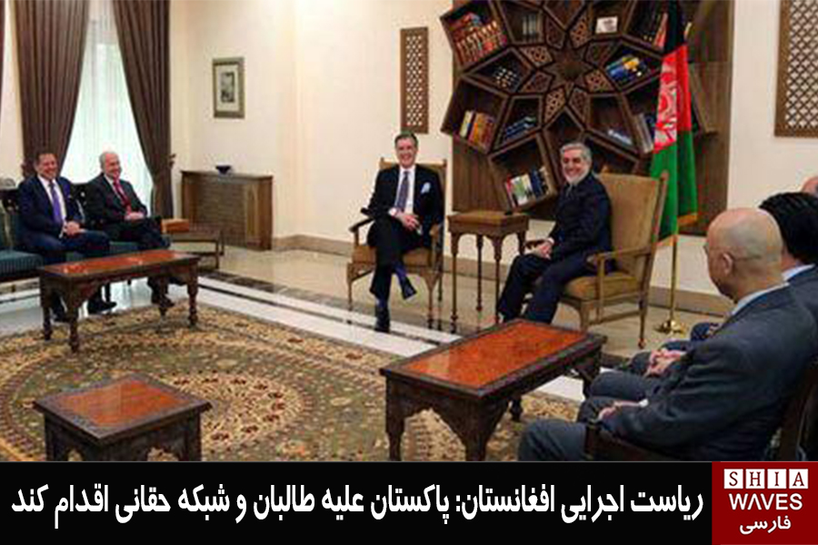 تصویر ریاست اجرایی افغانستان: پاکستان علیه طالبان و شبکه حقانی اقدام کند