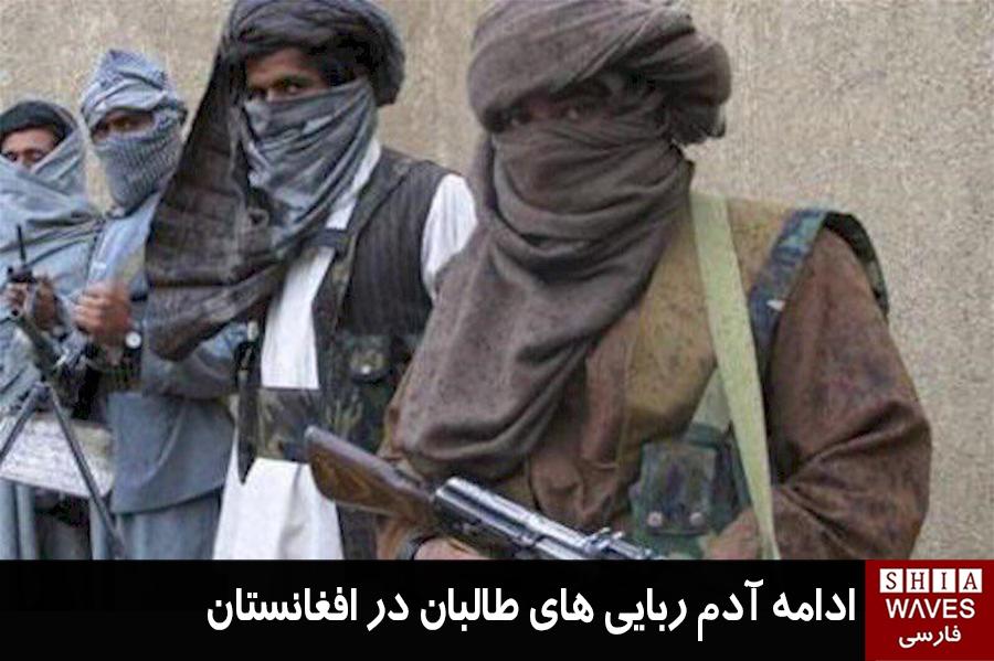 تصویر ادامه آدم ربايى هاى طالبان در افغانستان