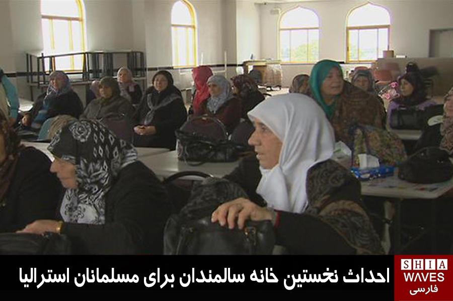 تصویر احداث نخستین خانه سالمندان برای مسلمانان استرالیا