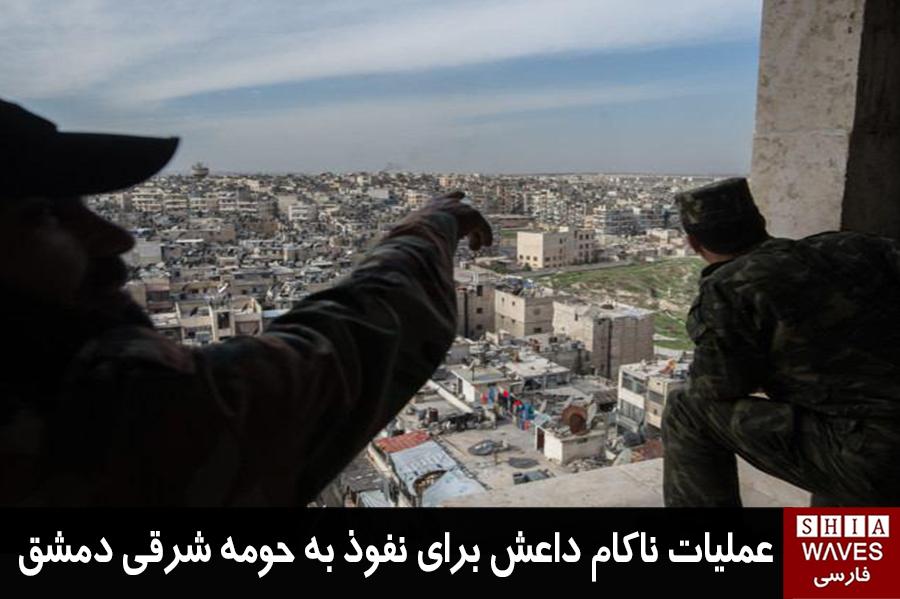 Photo of عملیات ناکام داعش برای نفوذ به حومه شرقی دمشق