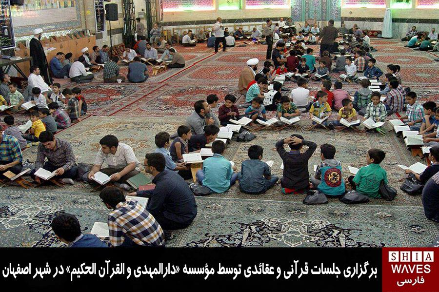 تصویر برگزاری جلسات قرآنی و عقائدی توسط مؤسسه «دارالمهدی و القرآن الحکیم» در شهر اصفهان