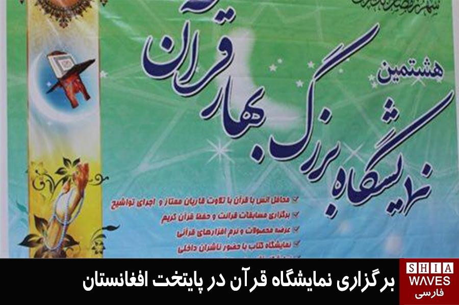 تصویر برگزارى نمايشگاه قرآن در پايتخت افغانستان