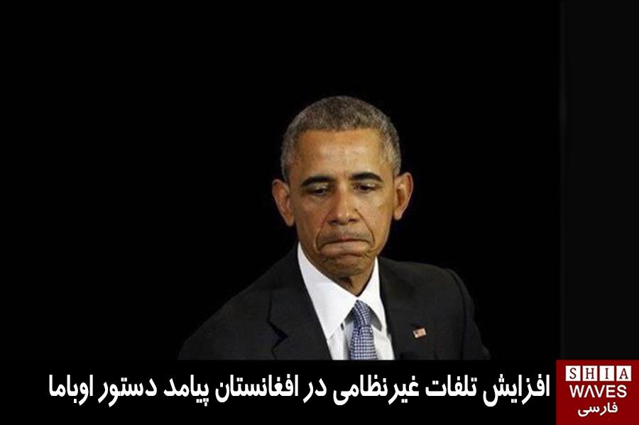 تصویر افزایش تلفات غیرنظامی در افغانستان پیامد دستور اوباما