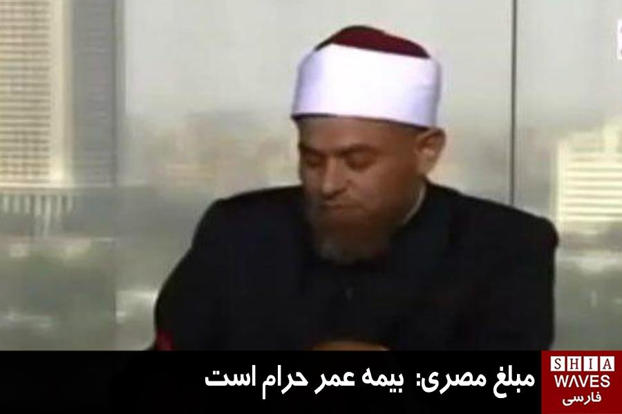 تصویر مبلغ مصری:  بیمه عمر حرام است