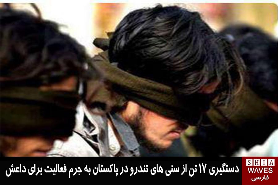 تصویر دستگیری 17 تن از سنی های تندرو در پاکستان به جرم فعالیت برای داعش