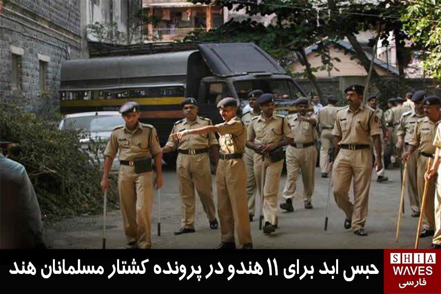 تصویر حبس ابد براى ۱۱ هندو در پرونده کشتار مسلمانان هند
