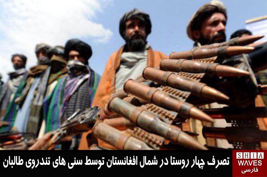 تصویر تصرف چهار روستا در شمال افغانستان توسط سنى هاى تندروى طالبان