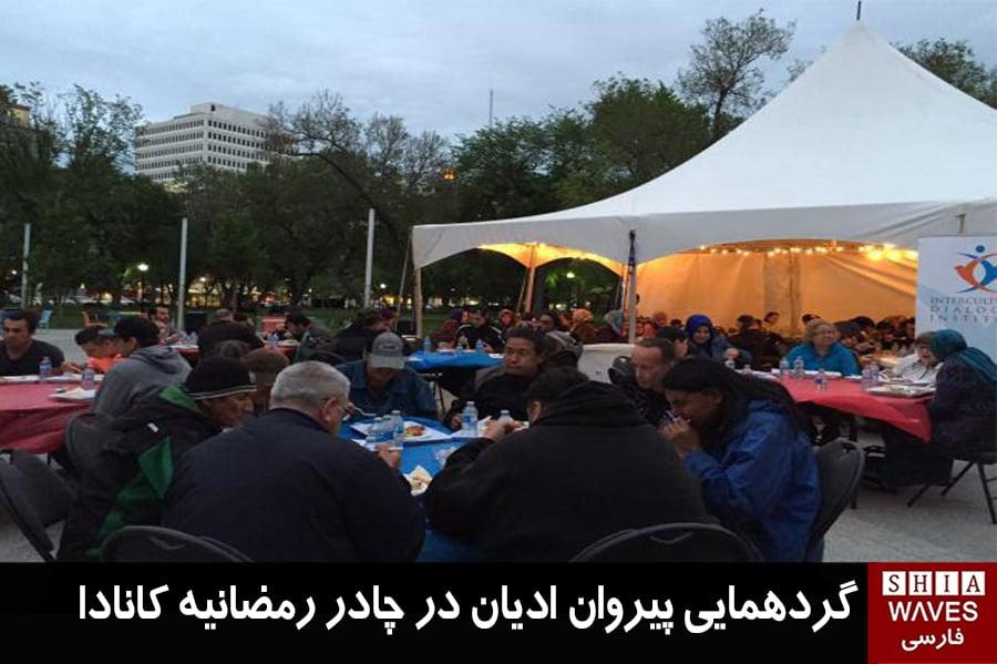 تصویر گردهمایی پیروان ادیان در چادر رمضانیه کانادا
