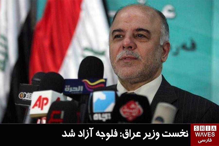 تصویر نخست وزیر عراق: فلوجه آزاد شد