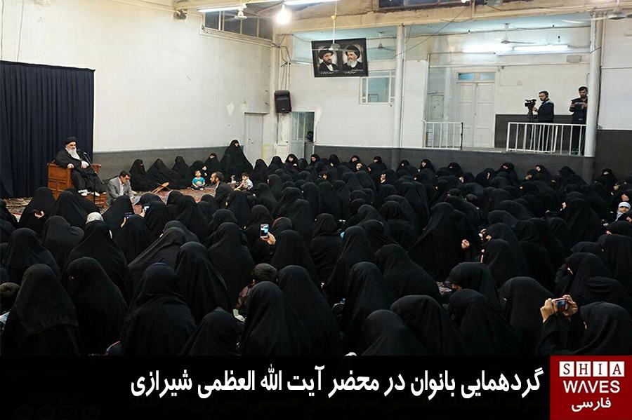 تصویر گردهمايى بانوان در محضر آيت الله العظمى شيرازى