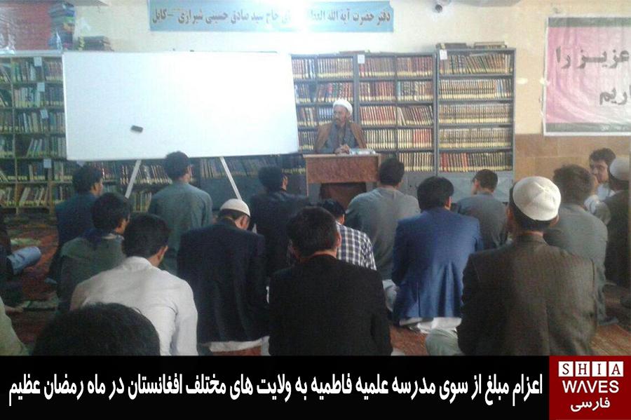 تصویر اعزام مبلغ از سوى مدرسه علميه فاطميه به ولايت هاى مختلف افغانستان در ماه رمضان عظيم