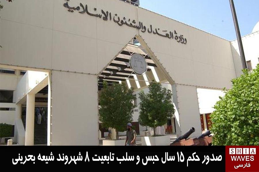 تصویر صدور حکم 15 سال حبس و سلب تابعیت 8 شهروند شیعه بحرینی