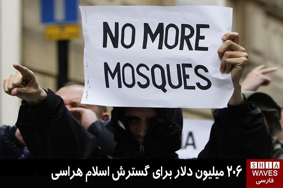 تصویر 206 میلیون دلار برای گسترش اسلام هراسی