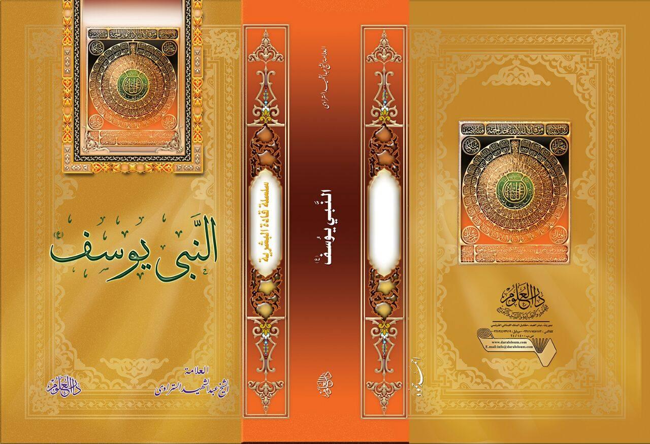 تصویر چاپ و انتشار كتاب  «يوسف پيامبر» على نبينا و آله و عليه السلام
