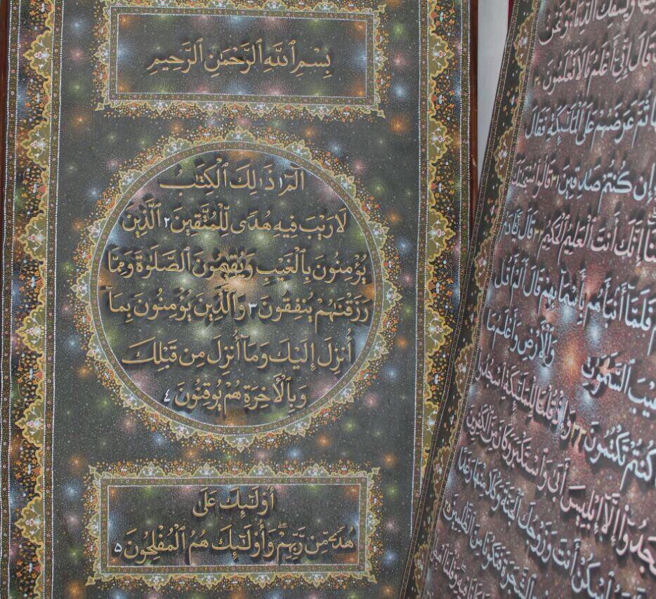 Photo of بزرگترين قرآن پارچه اى جهان