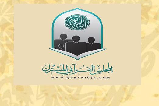 تصویر برگزارى جشنواره سالانه قرآن كريم در قطیف عربستان