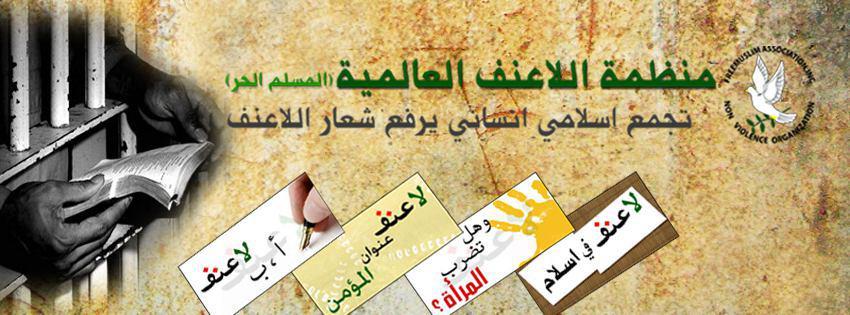 تصویر محکومیت حملات خونبار به کشور یمن از سوى مسلمان آزاده