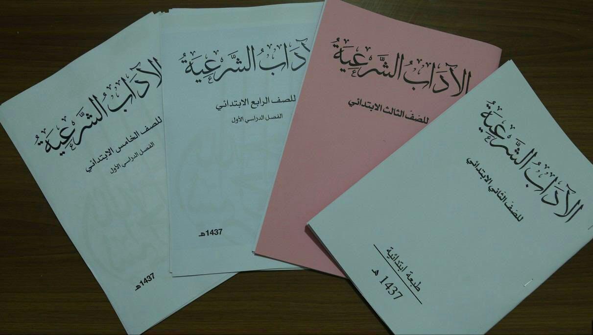 تصویر حذف مظاهر ضد شیعی از مواد درسی کویت
