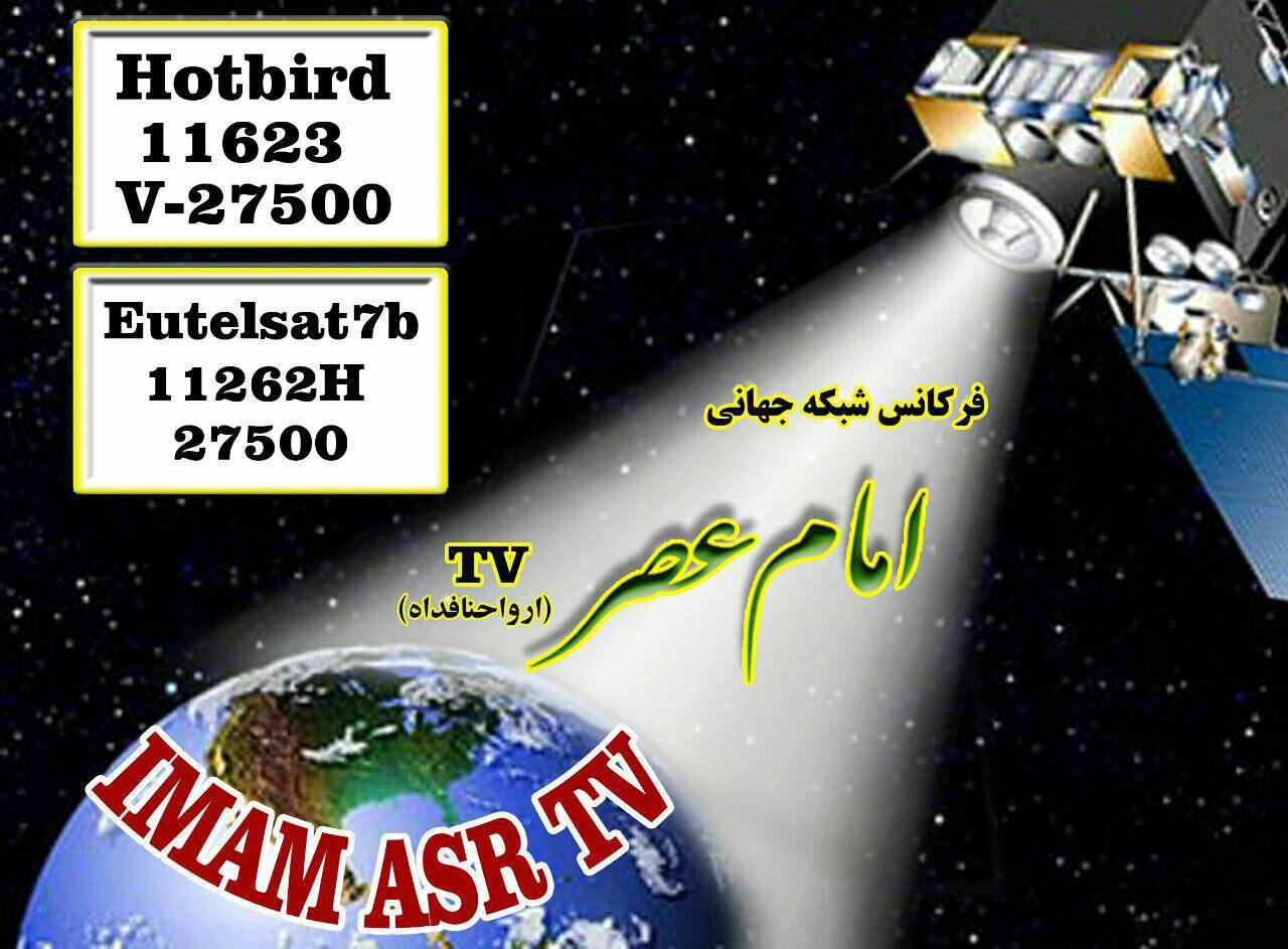 تصویر آغاز پخش تلويزيونى شبكه امام عصر عجل الله تعالى فرجه الشريف